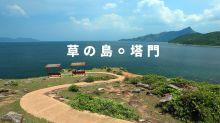 草の島。塔門