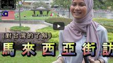 影/街訪大馬人眼中的台灣 「這件事」讓他們超問號