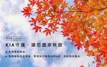 KIA守護,讓您盡享秋遊 秋季健檢享免費防疫清潔、電瓶及輪胎檢測