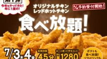 日本KFC推放題 45分鐘任食100蚊有找!