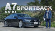 美背紳士!開帥不開快Audi A7 Sportback 新車試駕