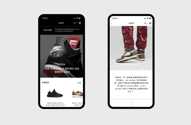Sneaker marketplace GOAT has an app just for China