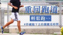 【疫情運動守則】持續跑步最關鍵是時間而非距離好久沒出門跑步運動,相信很多跑友心中想的是如何重回跑道。「要跟老樣子一次完成十公里跑步嗎?」「先跑個30分鐘測試看看目前體能?」「還是設定距離,要不要先跑個5...