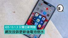 iOS 13.1.3 又爆出新問題,網友投訴更新後電池倒水