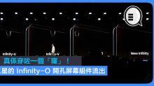 三星的 Infinity-O 開孔屏幕組件流出,真係穿咗一個「窿」!