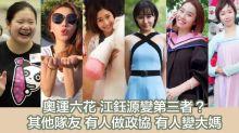 江鈺源做第三者 程菲慘變大媽?