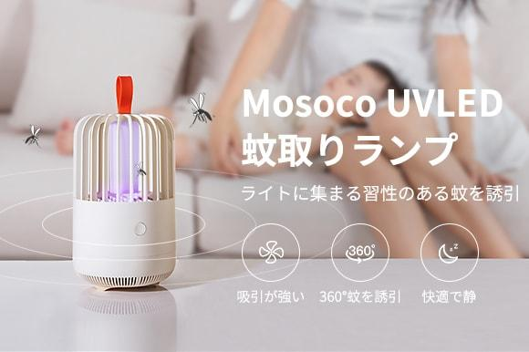 """Photo of Great success indoors and outdoors. UV LED suction insect trap """" Mosoco Mos killer lamp '' that inhales mosquitoes-Engadget Japan version"""