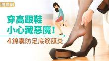 穿高跟鞋,小心藏惡魔!4錦囊防足底筋膜炎