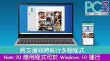 將支援同時執行多個程式 Note 20 應用程式可於 Windows 10 運行
