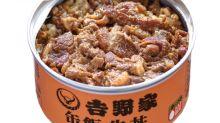 日本吉野家出罐頭 今日發售6罐賣4,860円