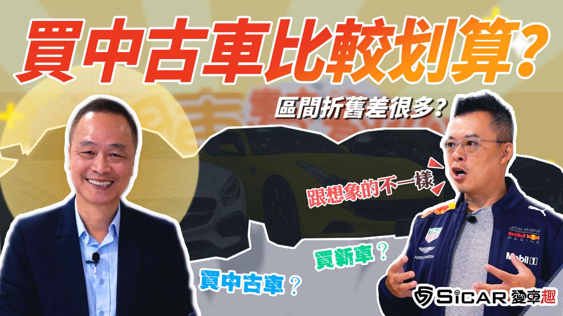 【開車幫幫忙】買中古車有比較划算嗎?買新車?還是中古車?
