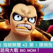 【gamescom】《ONE PIECE 海賊無雙 4》第 1 彈預告片!路飛大戰 BIG MOM!