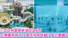 Sanya Atlantis 酒店遊記 Blog