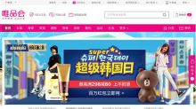 Vipshop Partnership With Tencent, JD.com, Could Fuel Earnings Surprise