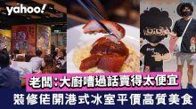 【荔枝角美食】裝修佬開港式冰室平價高質美食 老闆:大廚嘈過話賣得太便宜