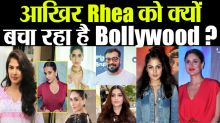 Big Bollywood stars have come forward to save Rhea, here's the reason