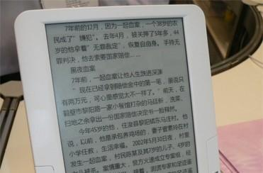 """Keepin' it real fake, part CCXXII: Looks like """"WeFound"""" a total Kindle ripoff"""