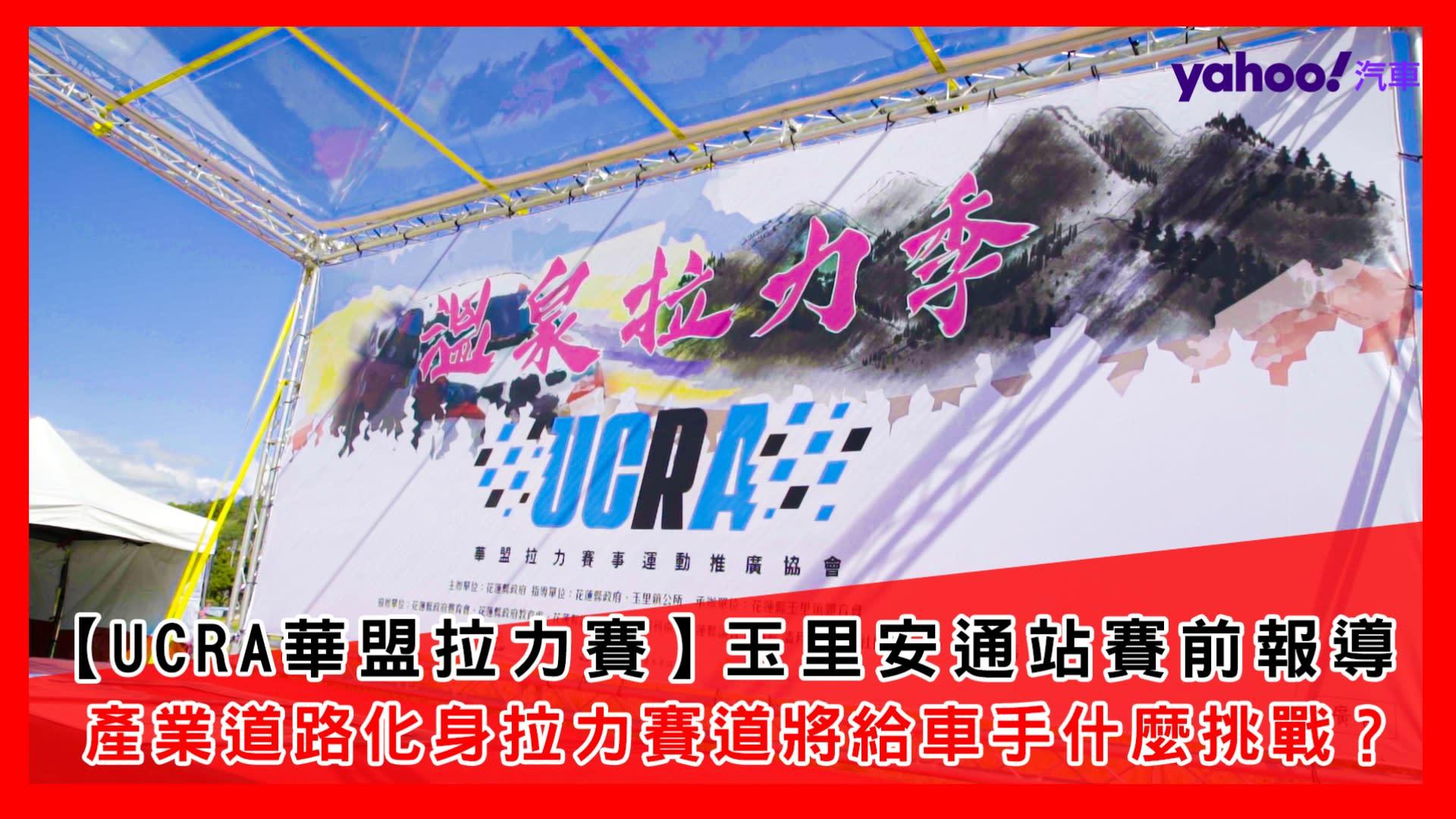 【2020 UCRA華盟拉力賽】花蓮玉里安通站賽前報導:產業道路化身拉力賽道!