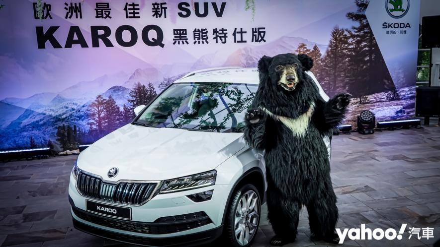 熊熊家族終於到齊?2021 Škoda Karoq黑熊特仕版正式上市! - 10