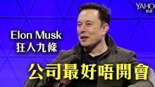 Elon Musk的狂人九條:公司最好唔開會