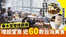 【觀塘珍珠奶茶】春水堂2千呎堂食店開幕 珍珠熔岩蛋糕香港限定