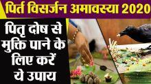 Pitru Visarjan Amavasya 2020: Do these remedies on Amavasya, to get rid of Pitra dosha
