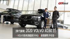 業代賞車-VOLVO XC60 B5 & 凱桃汽車 桃園旗艦展示中心-銷售顧問-許桂慈