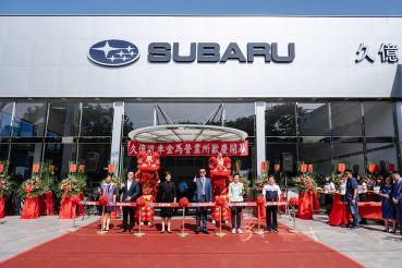 積極佈建經銷通路!Subaru久億金馬展示暨售後服務據點新開幕