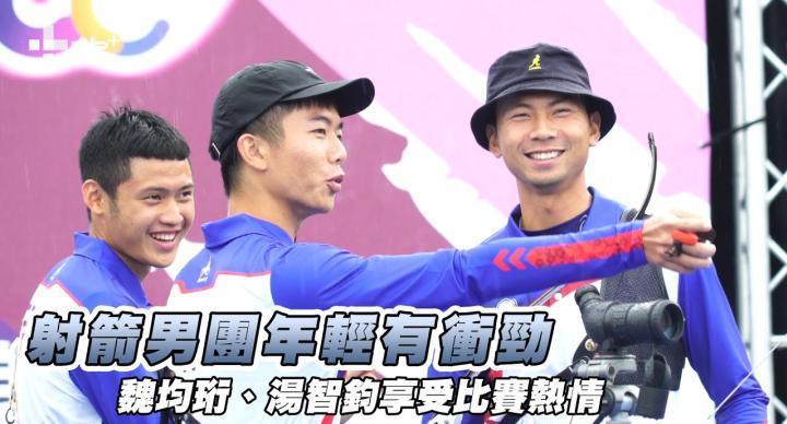 射箭男團年輕有衝勁 享受比賽熱情