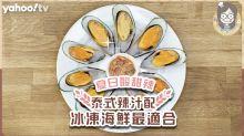 泰式酸辣汁食譜|秘製酸辣汁配冰凍海鮮!10分鐘完成夏日清爽開胃菜