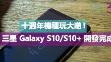 十週年玩大啲!Samsung Galaxy S10/S10+ 將集天下大全!