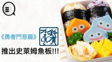 《勇者鬥惡龍》 x 鈴廣かまぼこ,推出史萊姆魚板!!!