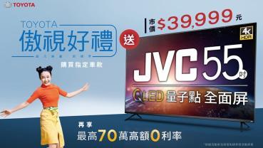 Toyota傲視好禮大方送!12月購買指定車款送JVC 55吋QLED量子點全面屏