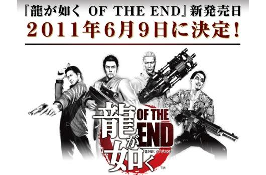 Yakuza: Of the End out in Japan June 9, sales support Red Cross