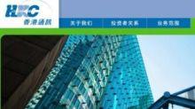 【248】香港通訊全年虧損收窄至443萬 4送1紅股