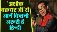 Ashok Chakradhar Ji Exclusive Interview