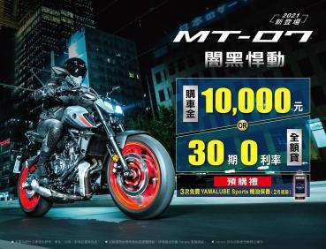 【台灣山葉】2021年式「MT-07」預約購車享優惠方案二選一