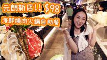 【元朗自助餐】$98逆市價海鮮燒肉火鍋自助餐!前菜壽司蒸點炸物甜品任食