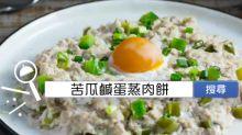 食譜搜尋:苦瓜鹹蛋蒸肉餅