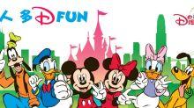 港人限定!香港迪士尼送5萬張免費飛!