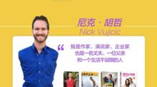 iQIYI Knowledge App Exclusively Launches Parenting Curriculum by Nick Vujicic