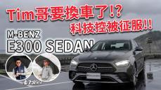 【老爹出任務】科技升級!!E級棒!外觀更年輕 Mercedes-Benz E300運動版試駕!