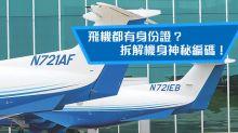 飛機都有身份證 ? 拆解機身神秘編碼!