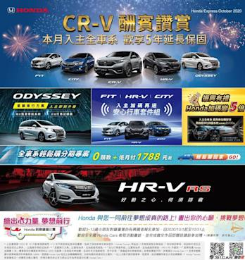ALL New CR-V力壓群雄交車1,753台 國產休旅霸主無可取代