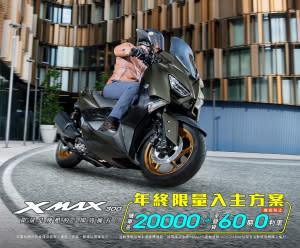 【台灣山葉】2020 XMAX 年終限量入主方案