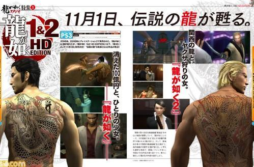 Kazuma's back in Yakuza 1 & 2 HD Edition