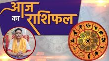 Aaj Ka Rashifal 06 Oct 2020 | Today's Horoscope | Dainik Rashifal