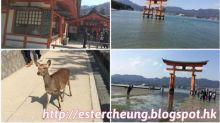 【日本 廣島景點】到訪日本三景之一。宮島 ♥ 參觀世界文化遺產 嚴島神社 ♥ 海上大鳥居