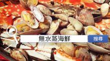 食譜搜尋:無水蒸海鮮
