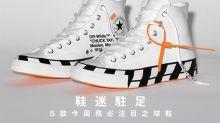 鞋迷駐足 · 5 款今周務必注目之球鞋Off-White 和 Yeezy 皆有大作即將到來!